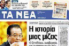 Πρωτοσέλιδα πολιτικών εφημερίδων