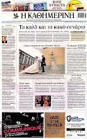Κυριακάτικες εφημερίδες [27-5-2012] - Φωτογραφία 2
