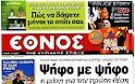 Κυριακάτικες εφημερίδες [27-5-2012] - Φωτογραφία 3