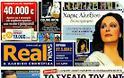 Κυριακάτικες εφημερίδες [27-5-2012] - Φωτογραφία 6