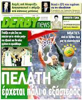 Κυριακάτικες Αθλητικές εφημερίδες [27-4-2012] - Φωτογραφία 1