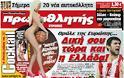 Κυριακάτικες Αθλητικές εφημερίδες [27-4-2012] - Φωτογραφία 11