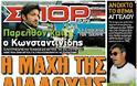 Κυριακάτικες Αθλητικές εφημερίδες [27-4-2012] - Φωτογραφία 13