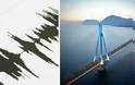 ΤΡΟΜΕΡΟ... Η γέφυρα Ρίου – Αντίρριου προειδοποιεί για σεισμό!