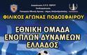Φιλανθρωπικός αγώνας ποδοσφαίρου μεταξύ της Εθνικής Ενόπλων Δυνάμεων και της ΕΠΣ Έβρου στην Αλεξανδρούπολη