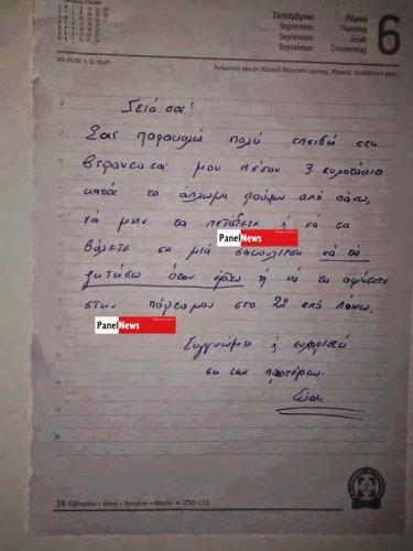 """Σημείωμα """"Αστυνομικίνας"""" που τα σπάει στο Facebook... [photo] - Φωτογραφία 2"""