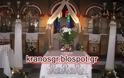 Εορτή της Ανακομιδής των Λειψάνων του Αγίου Νικολάου στο Ναύσταθμο Σαλαμίνας. - Φωτογραφία 2