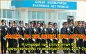 Εκδόθηκε η ΠΡΟΚΗΡΥΞΗ διαγωνισμού για την εισαγωγή ιδιωτών στις Αστυνομικές Σχολές (ΟΛΗ Η ΠΡΟΚΗΡΥΞΗ)