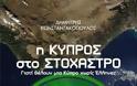 Έλληνες προσοχή - Το πραξικόπημα στην Κύπρο συνεχίζεται - Να το σταματήσουμε
