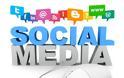 Ο εικονικός κόσμος των social media και η μεγάλη παγίδα που κρύβουν