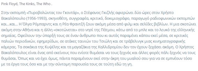 ΑΦΙΕΡΩΜΑ ΣΤΟ ΧΡΗΣΤΟ ΒΑΚΑΛΟΠΟΥΛΟ... - Φωτογραφία 2