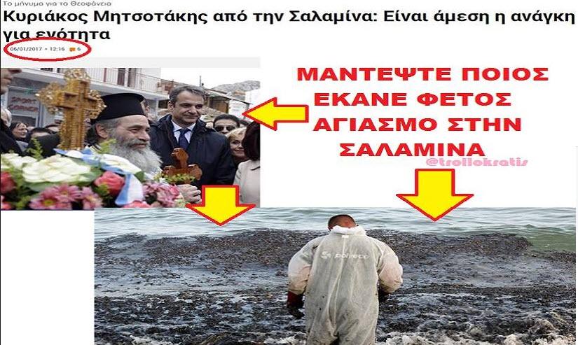 Δεν θα πιστέψετε ποιος πολιτικός έκανε φέτος αγιασμό στην Σαλαμίνα - Φωτογραφία 2