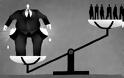 Η Κοινωνική Παθολογία της Οικονομικής Ανισότητας