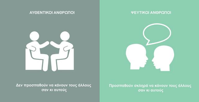 8 χαρακτηριστικά των ψεύτικων ανθρώπων.. - Φωτογραφία 3