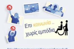 """Έλληνας δημιούργησε ειδικό """"facebook"""" για ΑμεΑ"""