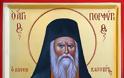 Όσιος Πορφύριος ο Καυσοκαλυβίτης: «Δεν γίνεσθε άγιοι κυνηγώντας το κακό. Αφήστε το κακό. Να κοιτάζετε προς τον Χριστό»