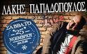 Ο Λάκης Παπαδόπουλος (Λάκης με τα ψηλά Ρεβερ) για μια μοναδική εμφάνιση αυτό το Σάββατο στο Λιόγερμα στον Αστακό