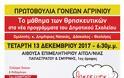 Με Πρωτοβουλία Γονέων εκδήλωση στο ΑΓΡΙΝΙΟ με θέμα: