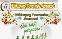 Σύλλογος Γυναικών Αστακού: Συγκέντρωση τροφίμων και χρημάτων για τις άπορες οικογένειες ενόψει των Χριστουγέννων