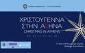 ΧΡΙΣΤΟΥΓΕΝΝΑ ΣΤΗΝ ΑΘΗΝΑ – Την Τρίτη, η φωταγώγηση του Χριστουγεννιάτικου δέντρου (2017-2018)