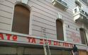 Αγωνιστική παρέμβαση του ΠΑΜΕ στα γραφεία του ΣΕΒ (VIDEO - ΦΩΤΟ) - Φωτογραφία 4