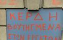 Αγωνιστική παρέμβαση του ΠΑΜΕ στα γραφεία του ΣΕΒ (VIDEO - ΦΩΤΟ) - Φωτογραφία 7