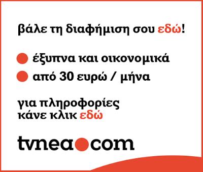 Κλείσε τη διαφήμισή σου στο TVNEA οικονομικά! - Φωτογραφία 1