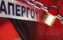 Σε απεργιακό κλοιό η χώρα: Σήμερα ψηφίζεται το πολυνομοσχέδιο με ΓΣΕΕ, ΑΔΕΔΥ, Αντιπολίτευση να «ξεσπαθώνουν»