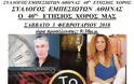 ΣΥΛΛΟΓΟΣ ΕΜΠΕΣΙΩΤΩΝ ΑΘΗΝΑΣ: Ο 40ος ΕΤΗΣΙΟΣ ΧΟΡΟΣ ΜΑΣ ΣΑΒΒΑΤΟ 3 ΦΕΒΡΟΥΑΡΙΟΥ 2018, στο μεζεδοπωλείο ¨Το μυστικό