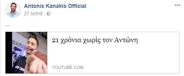 Ο Κανάκης θυμάται και τιμά τον Αντώνη Παραρά... [photo] - Φωτογραφία 2
