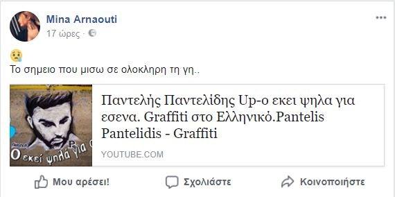 Η Μίνα Αρναούτη για το γκράφιτι με τον Παντελίδη: Το σημείο που μισώ σε ολόκληρη τη γη - Φωτογραφία 2
