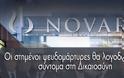 Η Νovartis απανταει για το μεγάλο σκάνδαλο