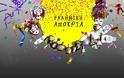 Το διαδικτυακό αφιέρωμα της ΕΡΤ στην Ελληνική Αποκριά