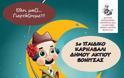 ΒΟΝΙΤΣΑ: 1° Παιδικό Αποκριάτικο Καρναβάλι του Δήμου Ακτίου Βόνιτσας- Σάββατο 17 Φεβρουαρίου 2018