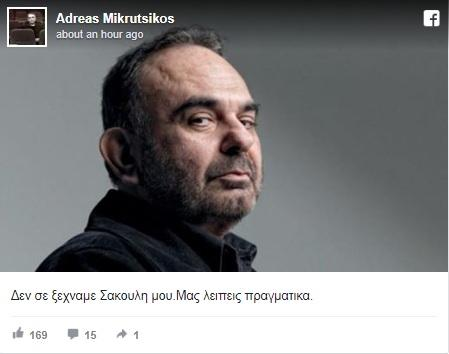 Ανδρέας Μικρούτσικος: Εμφανίστηκε μετά από καιρό για χάρη του φίλου του [photo] - Φωτογραφία 2