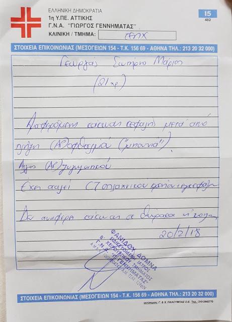 Γνωστός Ελληνας επιχειρηματίας καταγγέλει: Έδειραν τον γιο μου σε γνωστό γυμναστήριο του Αλίμου - Φωτογραφία 3