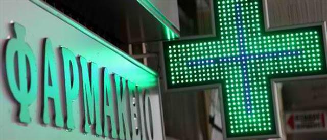 """""""Πράσινο φως"""" από το ΣτΕ για το άνοιγμα του επαγγέλματος του φαρμακοποιού - Φωτογραφία 1"""
