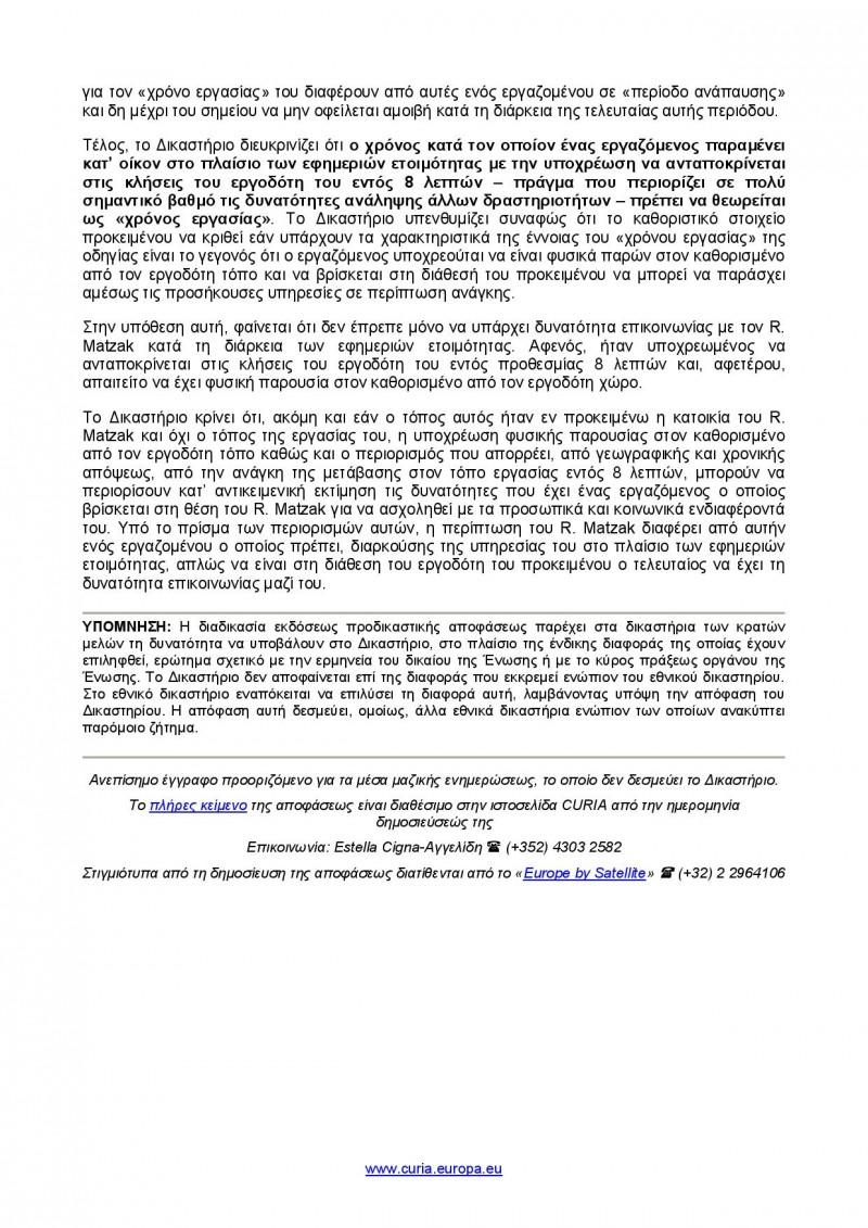 Επαναπροσδιορισμό του χρόνου εργασίας των Διοικητών σύμφωνα με την Ευρώπη ζητούν οι Αξιωματικοί της ΕΛ.ΑΣ στην Κρήτη - Φωτογραφία 3
