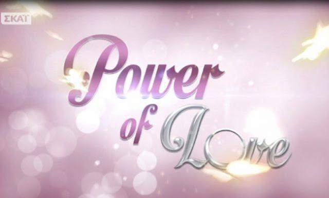 Power of love: Δείτε ποιος παίκτης αποχώρησε από το reality - Φωτογραφία 1