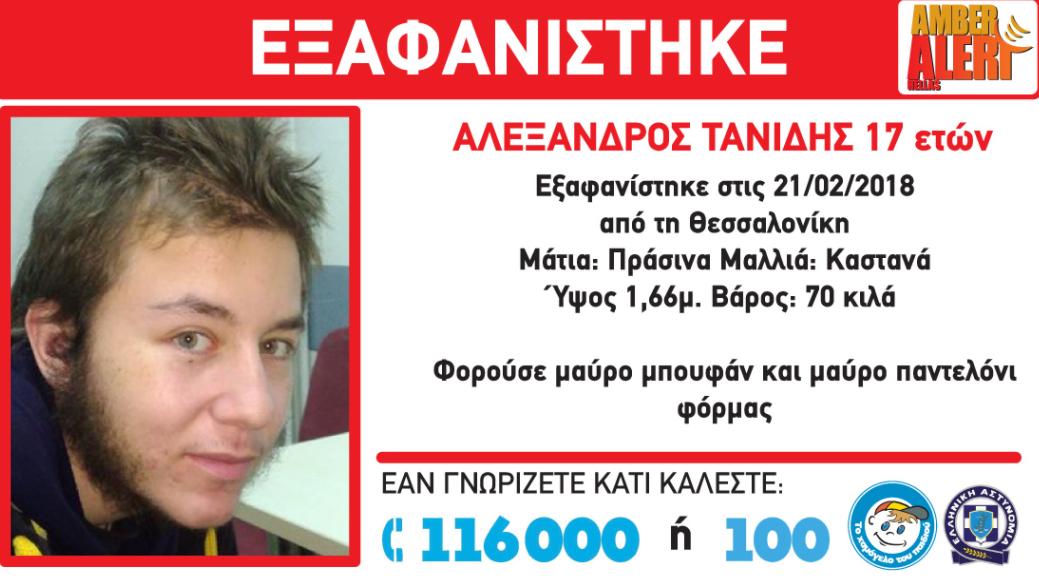 Συναγερμός για 17χρονο που εξαφανίστηκε στη Θεσσαλονίκη - Φωτογραφία 2