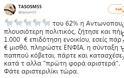 Τους «κράζουν» στο Twitter Σάλος και καμία απάντηση για το επίδομα ενοικίου σε Αντωνοπούλου-Παπαδημητρίου - Φωτογραφία 11