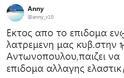 Τους «κράζουν» στο Twitter Σάλος και καμία απάντηση για το επίδομα ενοικίου σε Αντωνοπούλου-Παπαδημητρίου - Φωτογραφία 12
