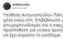 Τους «κράζουν» στο Twitter Σάλος και καμία απάντηση για το επίδομα ενοικίου σε Αντωνοπούλου-Παπαδημητρίου - Φωτογραφία 13