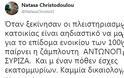 Τους «κράζουν» στο Twitter Σάλος και καμία απάντηση για το επίδομα ενοικίου σε Αντωνοπούλου-Παπαδημητρίου - Φωτογραφία 15