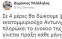 Τους «κράζουν» στο Twitter Σάλος και καμία απάντηση για το επίδομα ενοικίου σε Αντωνοπούλου-Παπαδημητρίου - Φωτογραφία 5