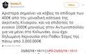 Τους «κράζουν» στο Twitter Σάλος και καμία απάντηση για το επίδομα ενοικίου σε Αντωνοπούλου-Παπαδημητρίου - Φωτογραφία 6