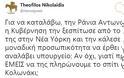 Τους «κράζουν» στο Twitter Σάλος και καμία απάντηση για το επίδομα ενοικίου σε Αντωνοπούλου-Παπαδημητρίου - Φωτογραφία 8