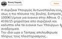 Τους «κράζουν» στο Twitter Σάλος και καμία απάντηση για το επίδομα ενοικίου σε Αντωνοπούλου-Παπαδημητρίου - Φωτογραφία 9