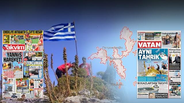 Εθνικιστική τρέλα στα τουρκικά ΜΜΕ - Φωτογραφία 1