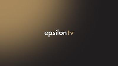 Αυτή είναι η νέα εκπομπή του EPSILON! - Όλες οι πληροφορίες... - Φωτογραφία 1